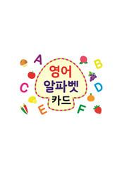 영어 알파벳 카드 표지 01