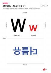 영어카드 - W,w(더블유)