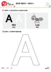 알파벳 색칠하기 - 대문자 A