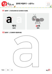 알파벳 색칠하기 - 소문자 a