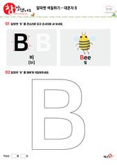 알파벳 색칠하기 - 대문자 B
