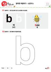 알파벳 색칠하기 - 소문자 b