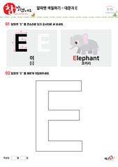 알파벳 색칠하기 - 대문자 E
