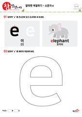 알파벳 색칠하기 - 소문자 e