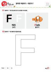 알파벳 색칠하기 - 대문자 F