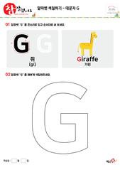 알파벳 색칠하기 - 대문자 G