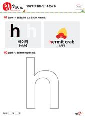 알파벳 색칠하기 - 소문자 h