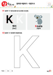 알파벳 색칠하기 - 대문자 K