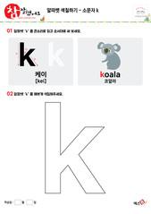 알파벳 색칠하기 - 소문자 k