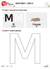 알파벳 색칠하기 - 대문자 M