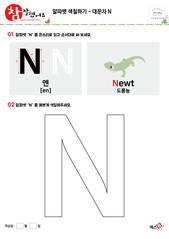알파벳 색칠하기 - 대문자 N