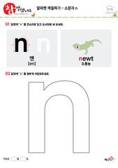 알파벳 색칠하기 - 소문자 n