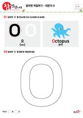 알파벳 색칠하기 - 대문자 O