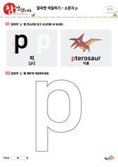 알파벳 색칠하기 - 소문자 p