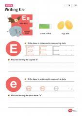 Writing E, e (알파벳 따라쓰기, 쓰기연습)