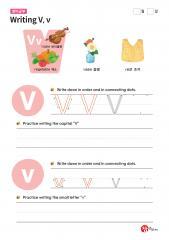 Writing V, v (알파벳 따라쓰기, 쓰기연습)
