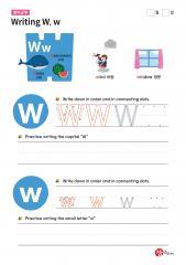 Writing W, w (알파벳 따라쓰기, 쓰기연습)
