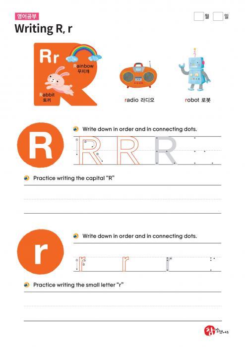 Writing R, r (알파벳 따라쓰기, 쓰기연습)
