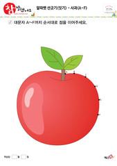 알파벳 선긋기(잇기) - 사과(A~F)