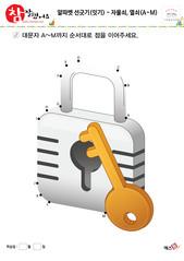 알파벳 선긋기(잇기) - 자물쇠, 열쇠(A~M)