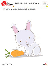 알파벳 선긋기(잇기) - 토끼, 당근(N~S)
