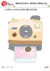 알파벳 선긋기(잇기) - 폴라로이드 카메라(g~m)