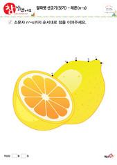 알파벳 선긋기(잇기) - 레몬(n~s)
