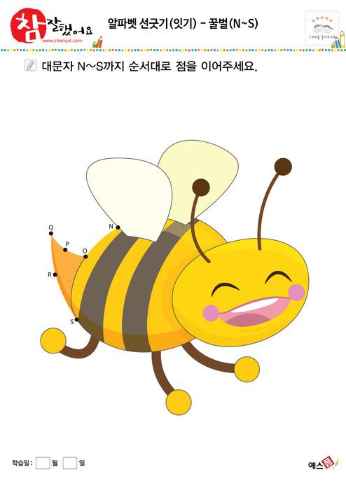 알파벳 선긋기(잇기) - 꿀벌(N~S)