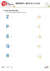알파벳 깨치기 - 줄긋기 (Z, P, S, Q, R)