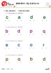 알파벳 깨치기 - 맞는 것 찾기(A~D)