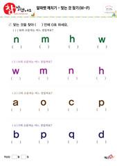 알파벳 깨치기 - 맞는 것 찾기(M~P)