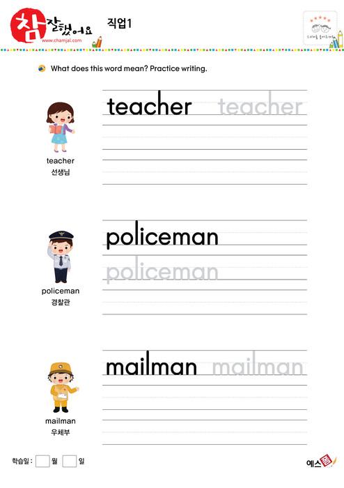 직업 - 선생님, 경찰관, 우체부