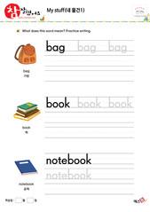 My stuff(내 물건1) - 가방, 책, 공책