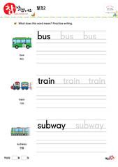 탈것 - 버스, 기차, 전철