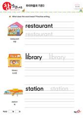 우리마을과 기관 - 식당, 도서관, 역