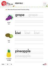 과일과 채소 - 포도, 키위, 파인애플