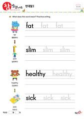 반대말 - 뚱뚱하다, 날씬하다, 건강하다, 아프다