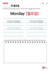 나의 월요일(Monday)
