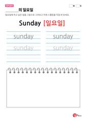 나의 일요일(Sunday)