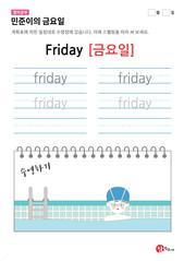 민준이의 금요일(Friday)