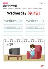 민준이의 수요일(Wednesday)