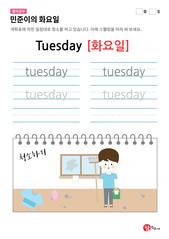 민준이의 화요일(Tuesday)
