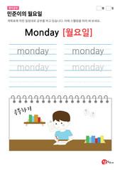 민준이의 월요일(Monday)
