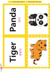 영어 단어 카드 동물 곤충(B형) - 판다, 호랑이