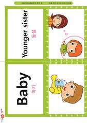 영어 단어 카드 가족 직업(B형) - 여동생, 아기