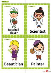 영어 단어 카드 가족 직업(A형) - 야구선수, 과학자, 미용사, 화가