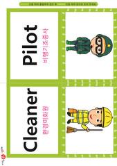 영어 단어 카드 가족 직업(B형) - 비행기조종사, 환경미화원