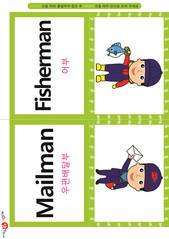 영어 단어 카드 가족 직업(B형) - 어부, 우편배달부