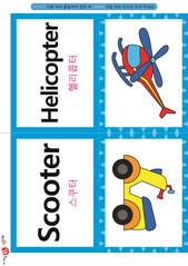 영어 단어 카드 탈것(B형) - 헬리콥터, 스쿠터