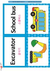 영어 단어 카드 탈것(B형) - 스쿨버스, 굴삭기